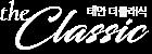 태안 안면도펜션ㅡ여름휴가지 태안 더클래식 스파펜션 바닷가 예쁜 커플,가족